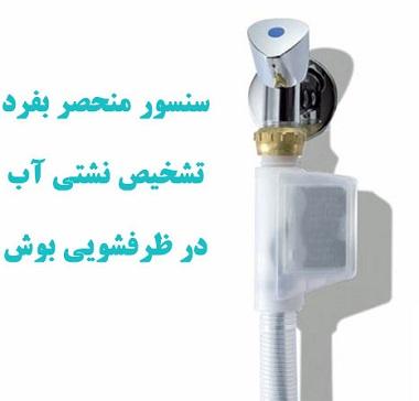 مشخصات خرید ماشین ظرف شویی 14 نفره بوش SMS68MW05E - بازرگانی هور
