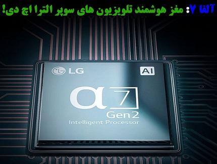 تلویزیون ال جی با پردازنده الفا 7 - خرید تلویزیون 65 اینچ از بانه 65sm9500 ال جی