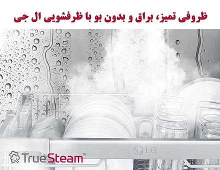 ظرفشویی ال جی lg 425 با فناوری بخارشور - خرید از بانه کالا - baneh