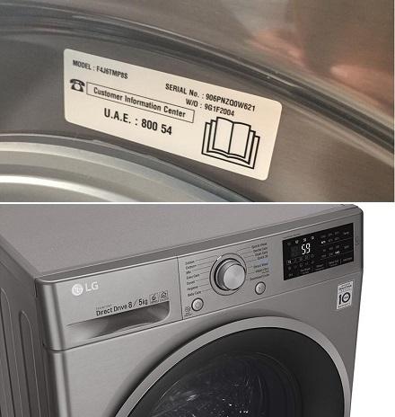 بانه - لباسشویی - محصولات ال جی - baneh - lg