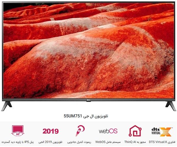 بانه 24 عرضه تلویزیون 55 اینچ هوشمند 55UM751