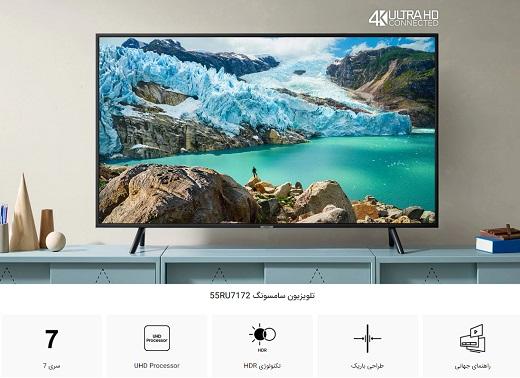 بازرگانی هور - خرید تلویزیون - مشخصات تلویزیون - تلویزیون 55 اینچ